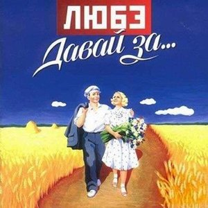 Image for 'Давай за...'