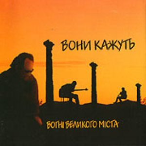 Image for 'Вони кажуть'