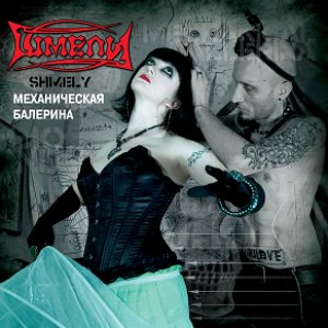 Image for 'Механическая балерина'