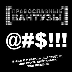 Image for 'Срать Кирпичами Уже Поздно!'