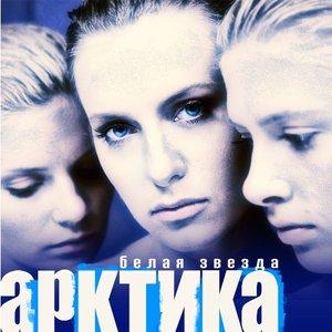 Image for 'Белая звезда'