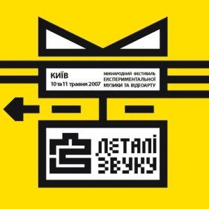Image for 'Live at Detali Zvuku festival, 11.05.2007'