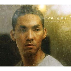 Image for 'ユライ花'