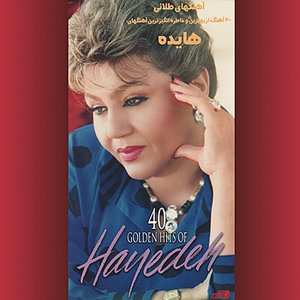 Image pour '40 Golden Hits of Hayedeh'
