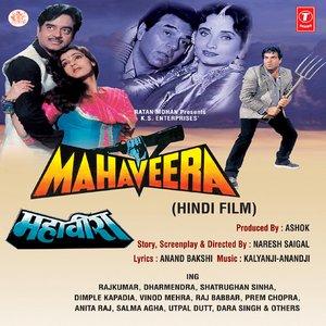 Image for 'Mahaveera'
