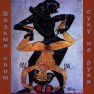 Image for 'Крысы'