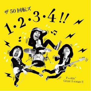 Imagem de '1・2・3・4!!'