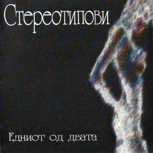 Imagen de 'Edniot od Dvata'