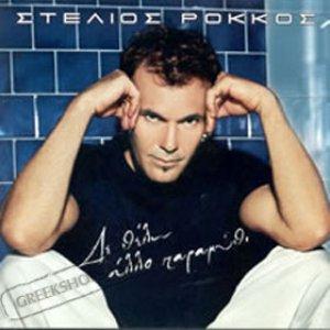Image for 'Stelios Rokkos'