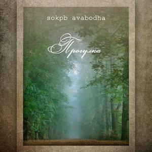 Image for 'Прогулка'