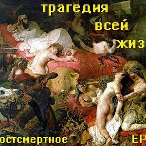 Image for 'Постсмертное'