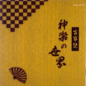 Bild för 'Kojiki Kagura no Sekai'