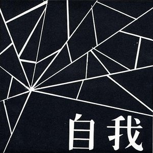 Image for '自我'