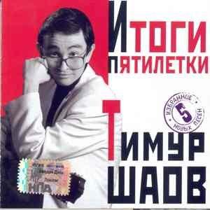 Imagen de 'Итоги Пятилетки'
