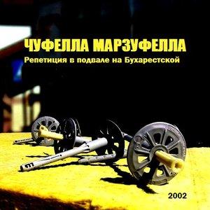 Image for 'Репетиция в подвале на Бухарестской (live'02)'