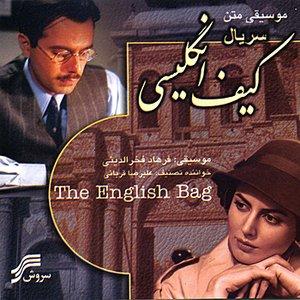 Image for 'Kif-e-Engelisi(The English Bag)-Iranian SoundTrack)'