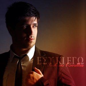 Image for 'Andreas Kanellos - Esy ki Ego (Single)'