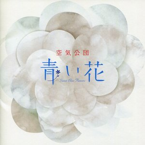 Image for '青い花'
