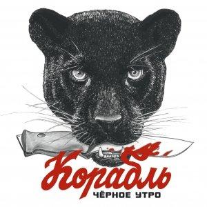 Image for 'Ya rozhden, chtob lyubit' tebya'