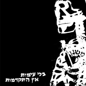 Image for 'עוד שיר'