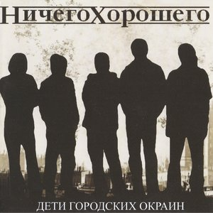 Bild für 'Дети Городских oкраин'