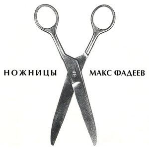 Image for 'Ножницы'