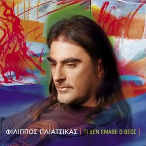 Immagine per 'Ti Den Emathe O Theos'