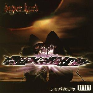 Image for 'Super Hard'