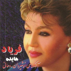 Image pour 'Faryad'