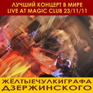 Image for 'лучший в мире концерт ч 1'