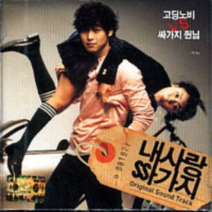 Image for 'slave love ost'