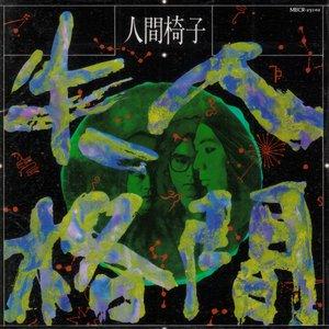 Bild für '人間失格'