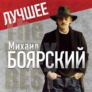 Image for 'Лучшее'