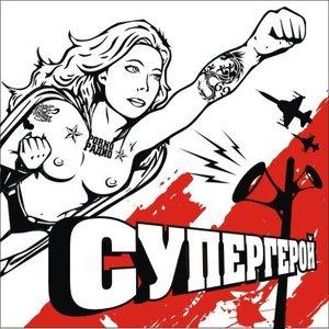 Image for 'Супергерой'