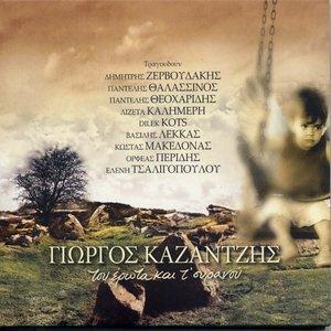 Imagem de 'Tou erota kai t'ouranou (Of Eros and the Sky)'