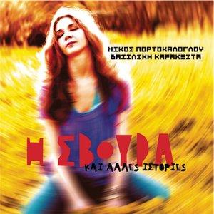 Image for 'Oso Krata Ena Fili'