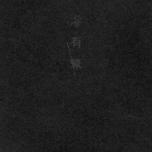 Image for 'Nijiumu'