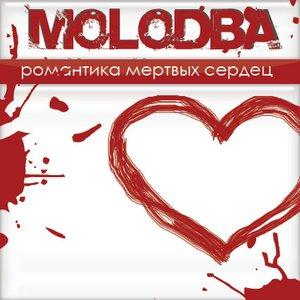 Image pour 'Романтика мертвых сердец'