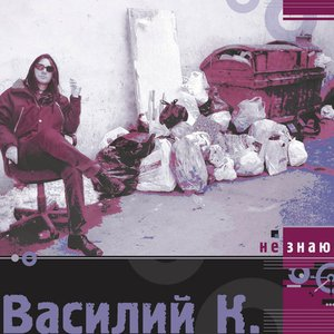 Image for 'Не знаю'