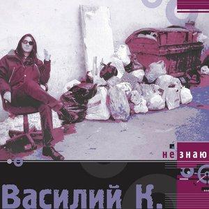 Imagem de 'Не Знаю'
