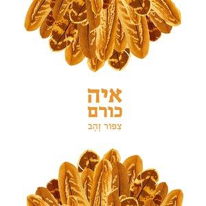 Image for 'צפור זהב'