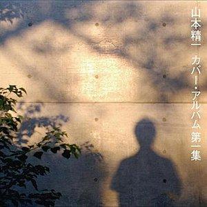 Image for 'Seiichi Yamamoto Cover Album Collection Vol.1'