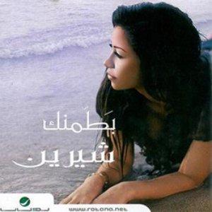 Image for 'Ana Mesh Bitaat El Kalam Dah (remix)'
