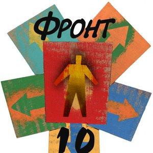 Image for 'Фронт-10, 2006, Избранное'