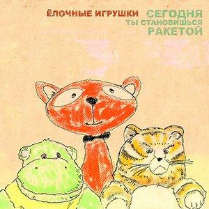Image for 'Сегодня Ты Становишься Ракетой'