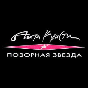 Image for 'Позорная звезда'
