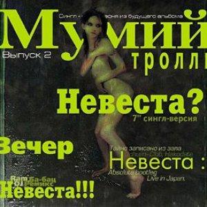 Image for 'Невеста?'