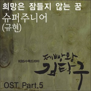Image for '제빵왕 김탁구 OST Part.5'