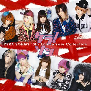 Image for 'ケラ!ソン ~KERA SONGS 13th Anniversary Collection~'