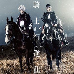 Image for '騎士行進曲'